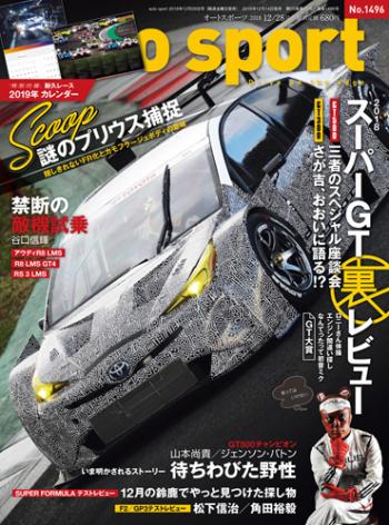 auto sport 12/28号 (No.1496) 2018.12.14