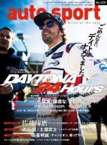 auto sport 3/2号 (No.1475) 2018.02.16