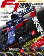 F1速報'18 開幕直前号 2018.03.16