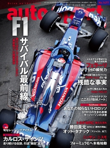 auto sport 3/30号(No.1477)2018.03.16