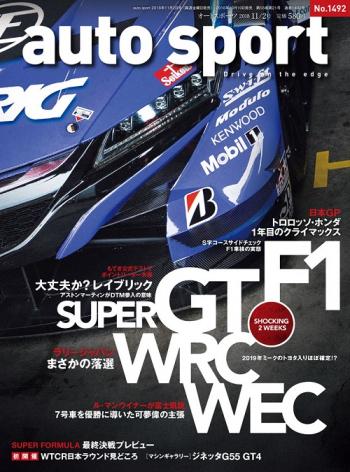 auto sport 11/2号(No.1492) 2018.10.19