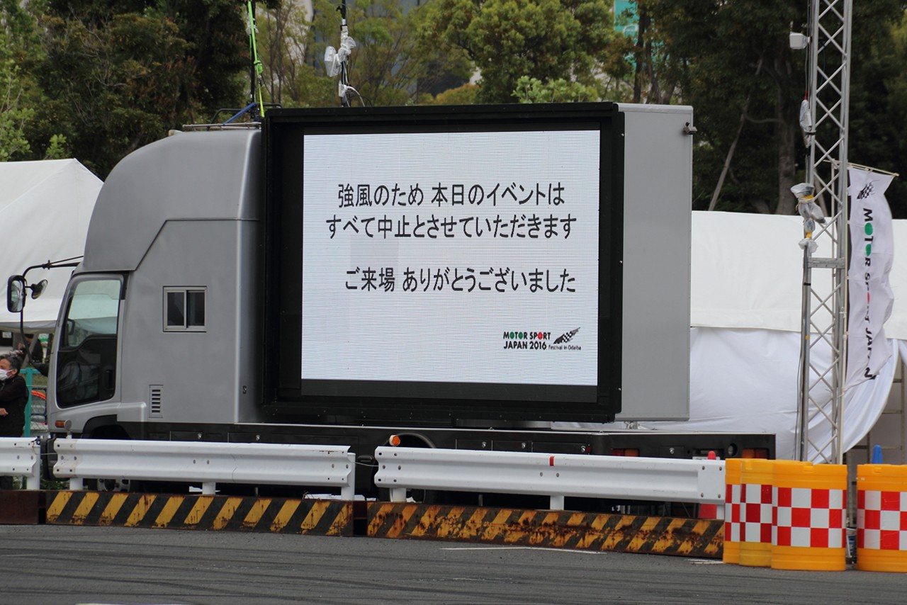 モータースポーツジャパンフェスティバル イン お台場 2016