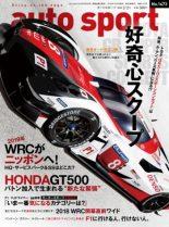 auto sport 2/2号(No.1473) 2018.01.19