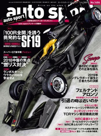 auto sport 8/3号(No.1486) 2018.07.20