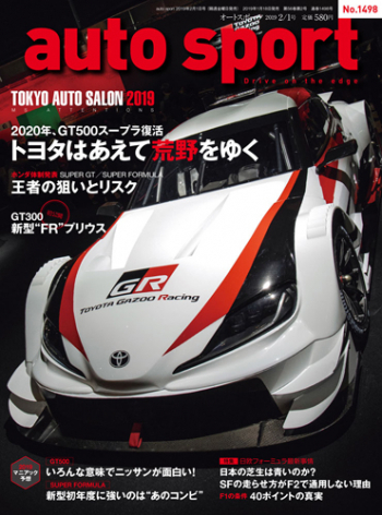 auto sport 2/1号(No.1498) 2019.01.18