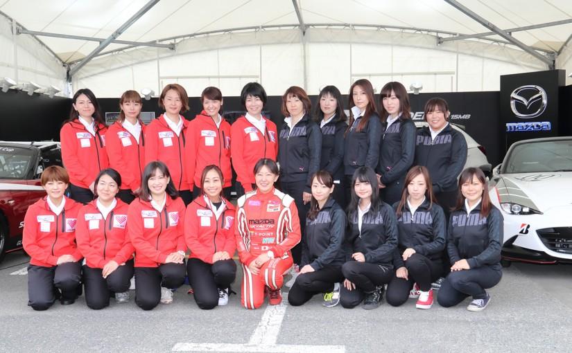 国内レース他 | マツダのウィメン・イン・モータースポーツ活動2年目、海外進出も視野に