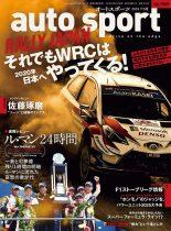 auto sport 7/5号(No.1509) 2019.06.21