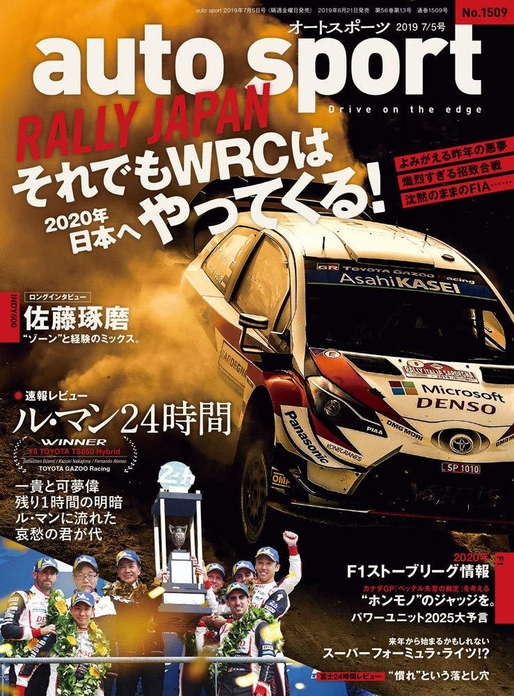 RALLY JAPAN<br>それでもWRCはやってくる!<br>2020年日本へ