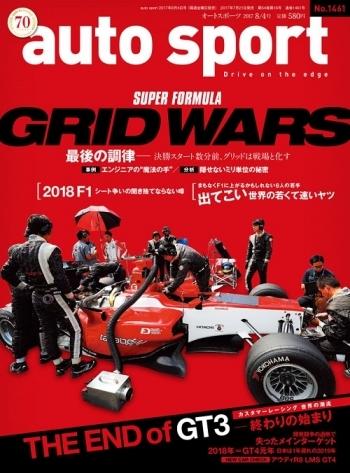 auto sport 8/4号(No.1461) 2017.07.21 定価580円
