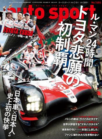 auto sport 7/6号(No.1484) 2018.06.22