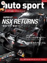 auto sport 10/6号 (No.1465) 2017.09.22
