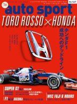 auto sport 11/2号 (No.1467) 2017.10.20