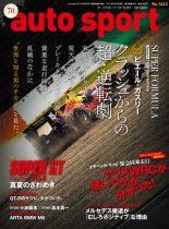 auto sport 9/8号(No.1463) 2017.08.25 定価580円