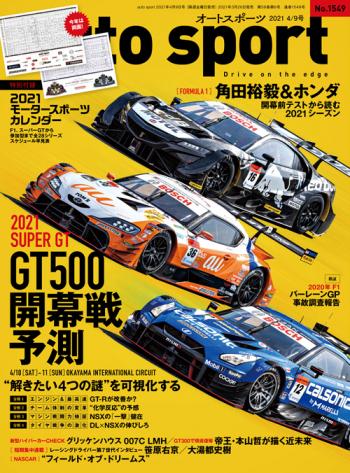 auto sport 4/9号 (No.1549)