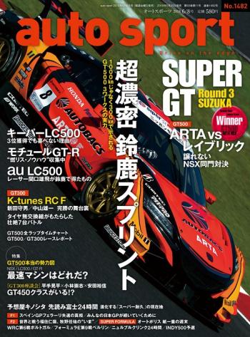 auto sport 6/8号 (No.1482) 2018.05.25