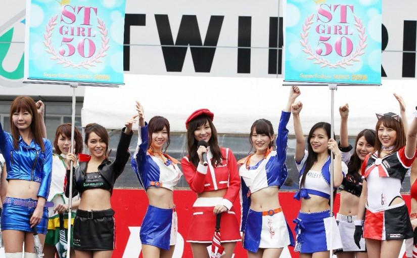 インフォメーション   S耐レースクイーン人気投票「ST GIRL 50」第2戦SUGOの投票開始