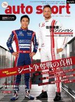 auto sport 1/19号 (No.1472) 2017.12.29