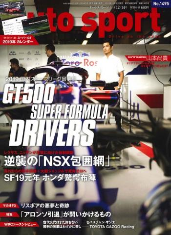 auto sport 12/14号(No.1495) 2018.11.30