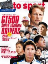 autosport No.1470 12/15号