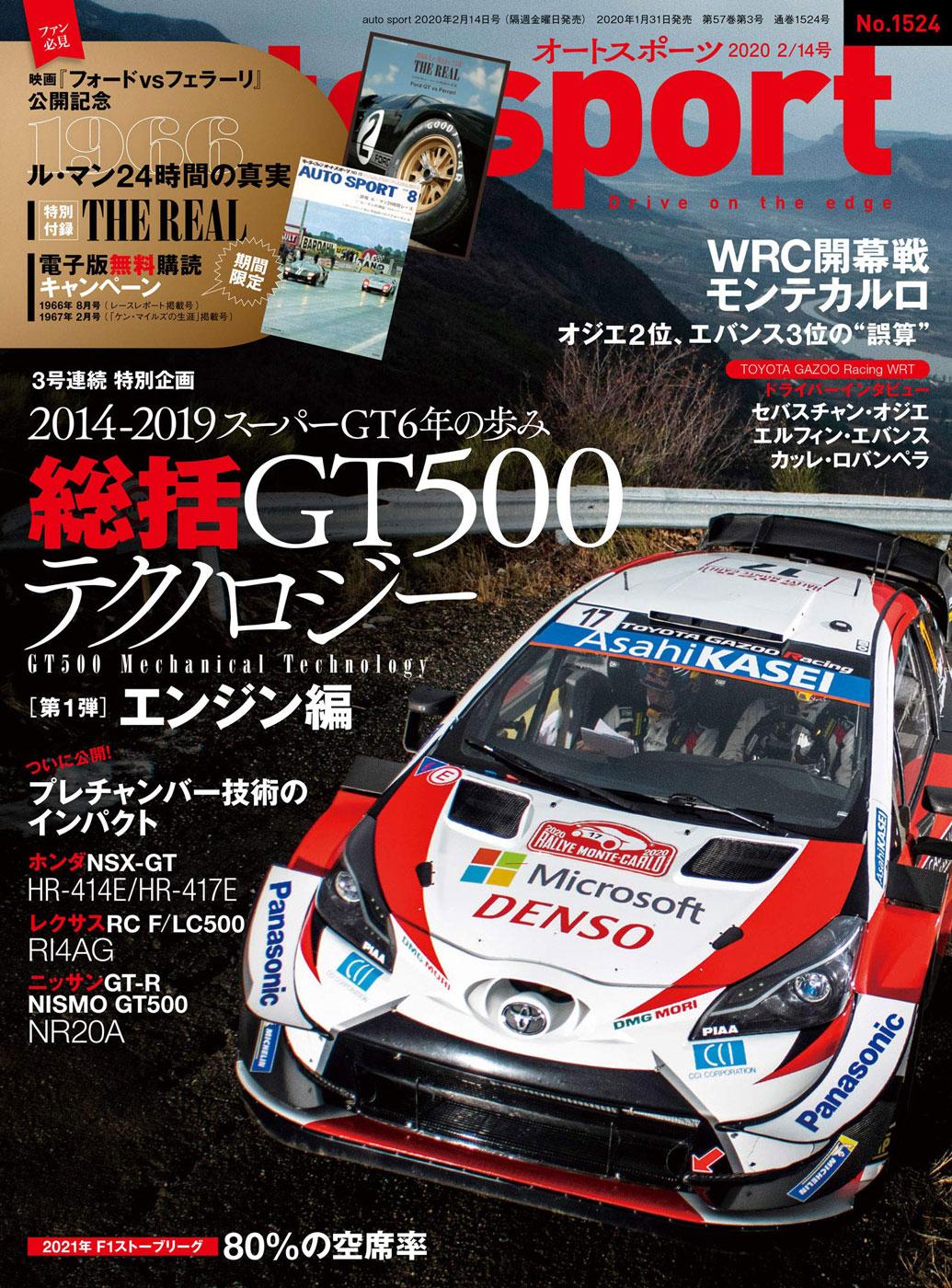 auto sport 2/14号(No.1524)2020.1.31