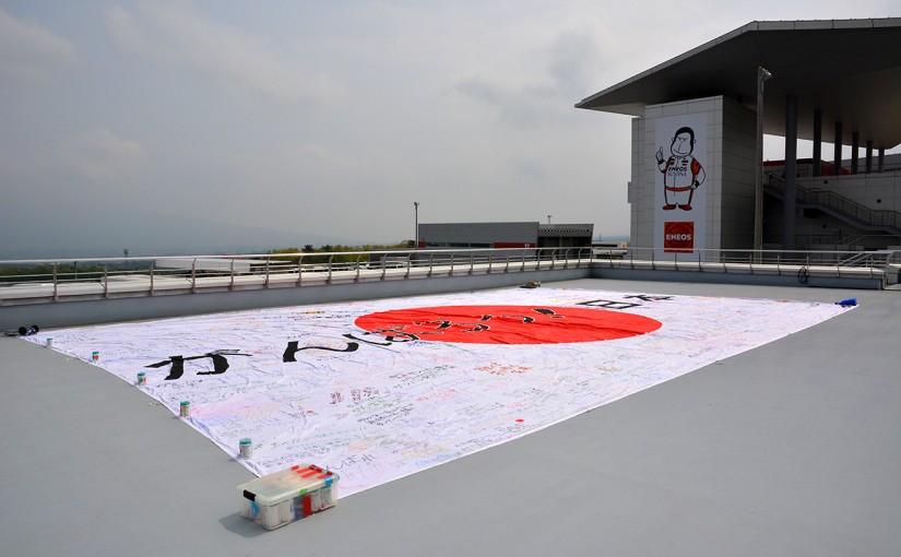 スーパーGT   スーパーGT第2戦富士で熊本地震への支援のメッセージ多数