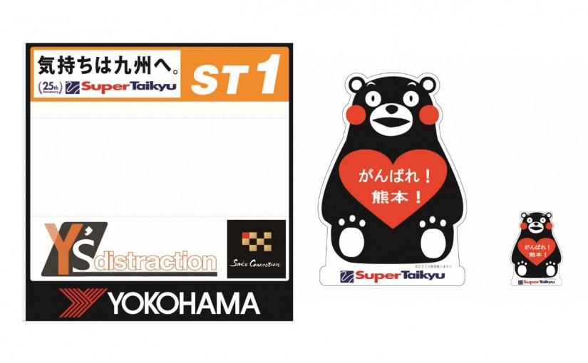 国内レース他 | スーパー耐久、第3戦鈴鹿でも平成28年熊本地震に向けた支援活動を実施へ