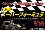 5月15日にイオンモール広島祇園で『体感! スーパーフォーミュラ』が開催される