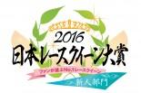 5月20日より日本レースクイーン大賞2016新人部門がスタート