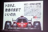 ル・マン/WEC | トヨタ、年間王座よりもル・マンのタイトル