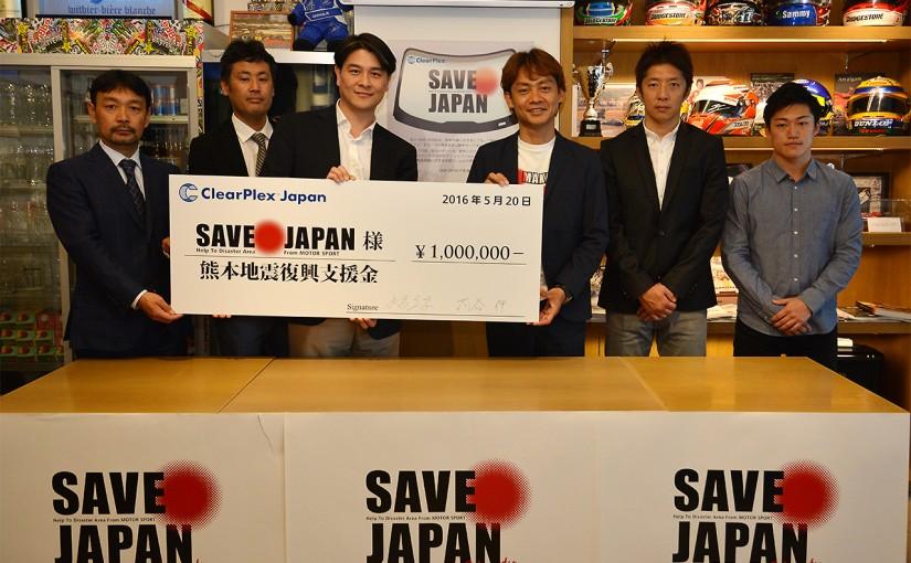 スーパーGT | 熊本地震被災地支援に向け『SAVE JAPAN』始動。モータースポーツを通じ協力