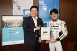 スーパーGT | 千代勝正、別府の特別観光大使に就任。市長自らオファー