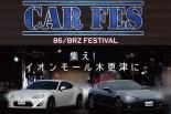 インフォメーション | 今週末86/BRZオーナーは木更津へ。イオンモールで『CAR FES 86/BRZ FESTIVAL』開催