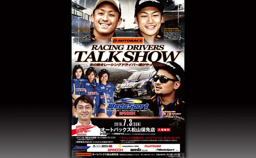 スーパーGT | 7月3日オートバックス松山保免店で『WedsSport RACING DRIVERS TALK SHOW』開催