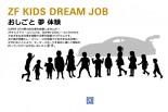 インフォメーション | お子様がスーパーGTのお仕事を体験!ZFキッズドリームジョブ応募受付開始