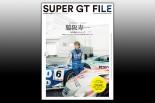 スーパーGT | 6/1『SUPER GT FILE』発売記念 脇阪寿一トークイベント ニコ生配信します