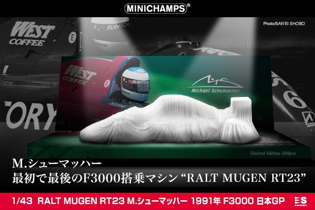 F1 | ミハエル・シューマッハー、最初で最後のF3000マシンがモデルカーで登場