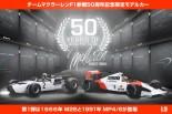 インフォメーション | 世界限定300台!!マクラーレンF1参戦50周年記念限定モデルカー発売決定