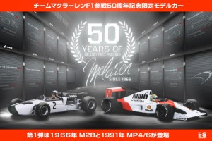 インフォメーション | マクラーレンF1参戦50周年記念限定モデルカー
