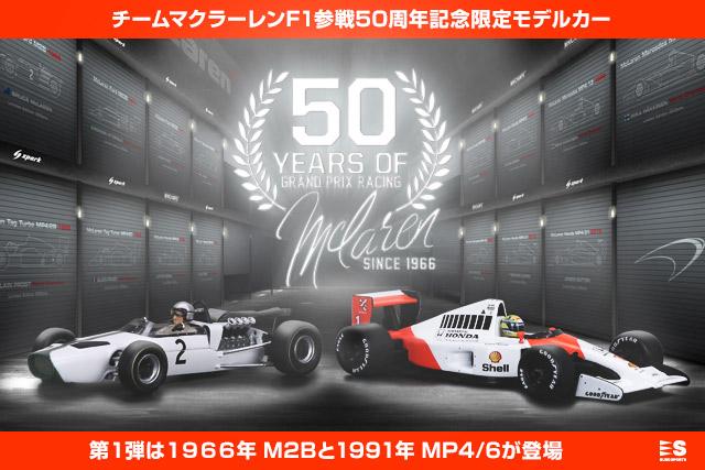 マクラーレンF1参戦50周年記念限定モデルカー
