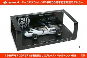 インフォメーション | マクラーレン・フォード M2B ブルース・マクラーレン 1966年 モナコGP