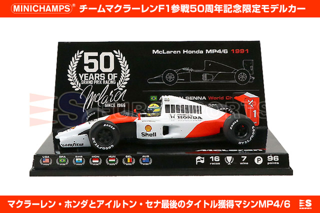 マクラーレン・ホンダ MP4/6 アイルトン・セナ 1991年 ワールドチャンピオン