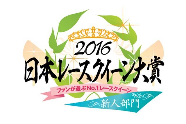 レースクイーン | 日本レースクイーン大賞2016新人部門、ファイナルステージの投票がスタート