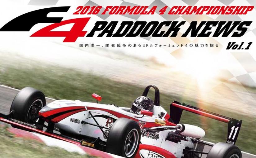 国内レース他 | JAF-F4王者の若手育成論とは。F4 PADDOCK NEWSにヒントあり