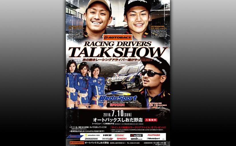 スーパーGT | 7月10日オートバックスしおあだ野店で『WedsSport RACING DRIVERS TALK SHOW』開催
