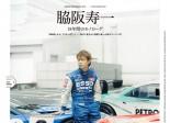 国内レース他 | イベント盛りだくさんのS耐鈴鹿、脇阪寿一のサイン会を開催