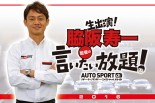 『脇阪寿一の言いたい放題!』6月の放送は24日!