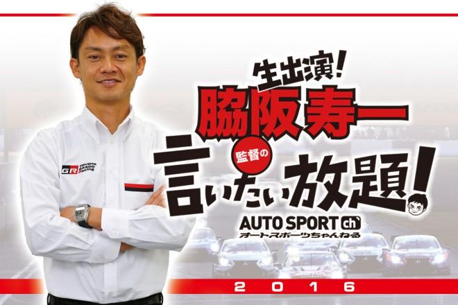 スーパーGT | 『脇阪寿一の言いたい放題!』過去放送アーカイブ