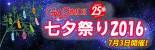 レースクイーン | 7月3日に人気RQが大集合の七夕祭り開催。RQ大賞新人部門の発表も