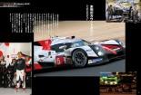 インフォメーション | トヨタ ル・マン24時間の全内幕 オートスポーツ本誌6/24発売
