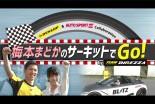 国内レース他 | 【動画】梅チャレ第1走1部:ルーキードライバー梅ちゃんに現役GTドライバーの助っ人登場